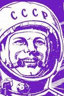 Музейное занятие «Космические гонки»