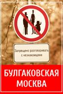 Булгаковская Москва. Мистика и реальность