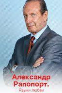 Александр Рапопорт. Языки любви